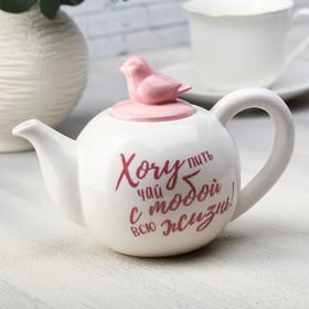 Чайник «Хочу пить чай с тобой», 350 мл