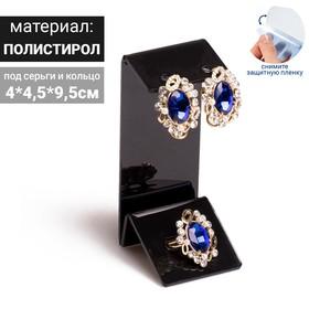 Подставка под серьги, кольцо, 4*4,5*9,5 см, 1,5 мм, цвет черный Ош
