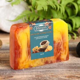 """Натуральное мыло для бани и сауны """"Апельсин-Корица-Кофе"""" """"Добропаровъ"""" Новый Год 100гр"""