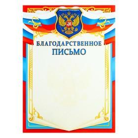 Благодарственное письмо 'Символика РФ' красная с синем рамка, триколор Ош