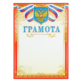 Грамота 'Символика РФ' красная рамка, триколор Ош