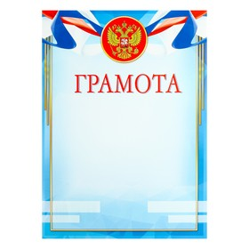 Грамота 'Символика РФ' голубой фон, триколор Ош