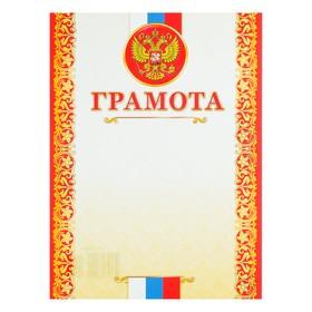 Грамота 'Символика РФ' триколор Ош
