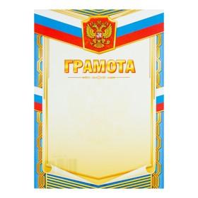 Грамота 'Символика РФ' герб РФ на фоне, триколор Ош