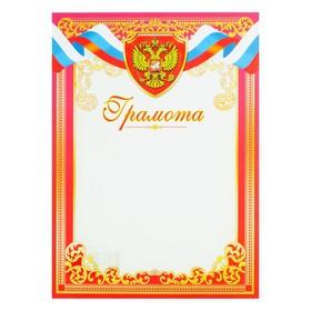 Грамота 'Символика РФ' триколор, красная рамка Ош