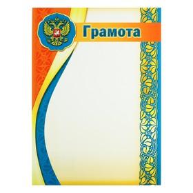 Грамота 'Герб РФ' золотые листья Ош