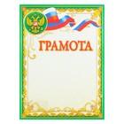 "Грамота ""Символика РФ"" зелёная рамка, триколор"