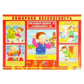 """Плакат """"Пожарная безопасность"""" А2"""