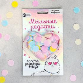"""Мыльное конфетти """"Мыльные радости"""", 10 гр"""