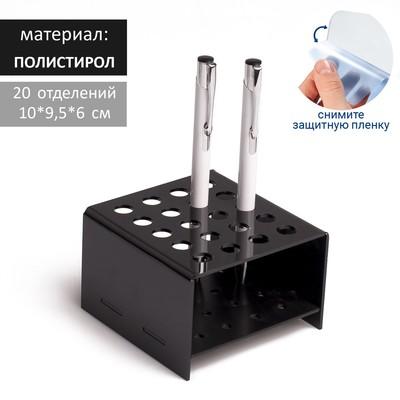 Подставка под ручки и карандаши 20 шт, 10*9,5*6 см, 2 мм в защитной плёнке, цвет чёрный