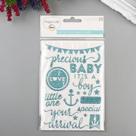 """Детские паффи стикеры PROJECT LIFE """"Boy""""  20 шт"""