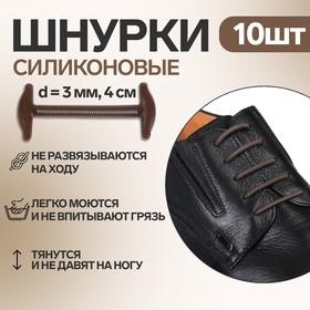 Набор шнурков для обуви, 10 шт, силиконовые, круглые, d = 3 мм, 3,5 см, цвет коричневый