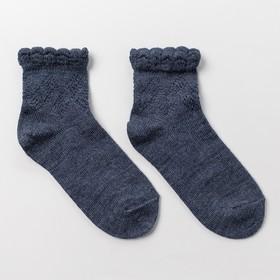 Носки детские шерстяные цвет деним, р-р 16-18