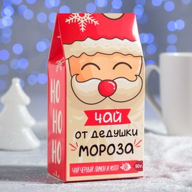 Чай «Чай от Дедушки Мороза» в треугольной коробке, 50 г