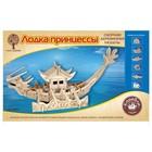 Модель деревянная сборная «Лодка принцессы»