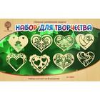 Модель деревянная сборная «Сердечки»