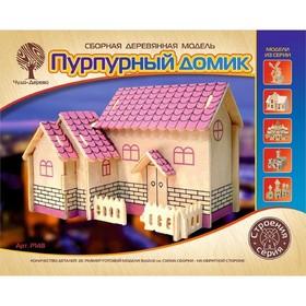 Модель деревянная сборная «Пурпурный домик»