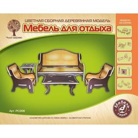 Модель деревянная сборная «Мебель для отдыха»