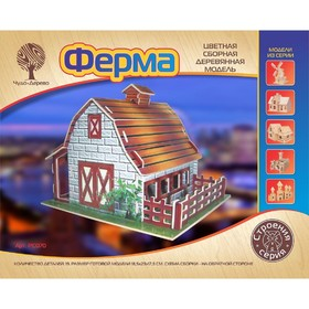 Модель деревянная сборная «Ферма»