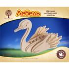 Модель деревянная сборная «Лебедь»