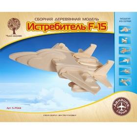 Модель деревянная сборная «Истребитель F-15»