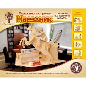 Модель деревянная сборная «Наездник»