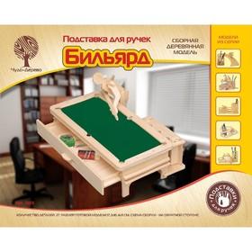 Модель деревянная сборная «Бильярдист»