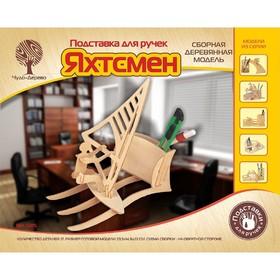 Модель деревянная сборная «Яхтсмен»