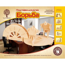 Модель деревянная сборная «Борцы»