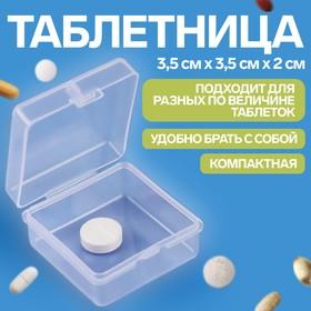 Таблетница, 1 секция, цвет прозрачный Ош
