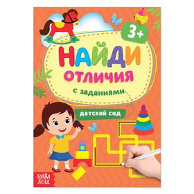 Книга с заданиями «Найди отличия: Детский сад», 3 года, 12 стр.