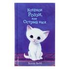 Котёнок Роззи, или Острый нюх. Вебб Х.
