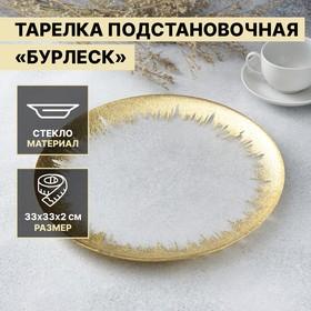 Тарелка подстановочная Magistro «Бурлеск», d=33 см, цвет золотой