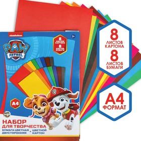Набор А4 8л 8цв одност мел картон 240г/м2, 8л 8цв двуст газет бумага в папке