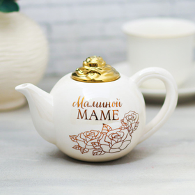 Чайник керамический «Маминой маме», 350 мл