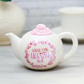 Чайник керамический «Доброе утро, любовь моя», 350 мл