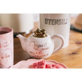 Чайник керамический «Душа на месте, когда вся семья вместе», 350 мл