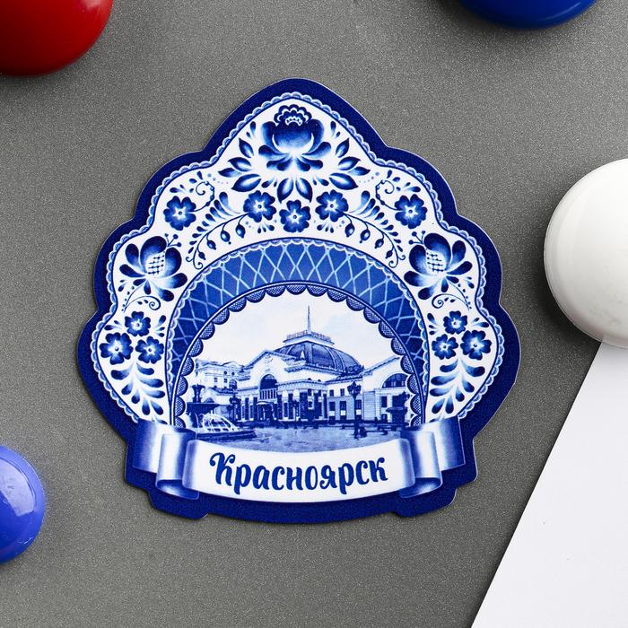 Магнит в форме кокошника Красноярск. Здание железнодорожного вокзала