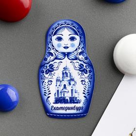Магнит в форме матрёшки «Екатеринбург. Храм-на-Крови» Ош