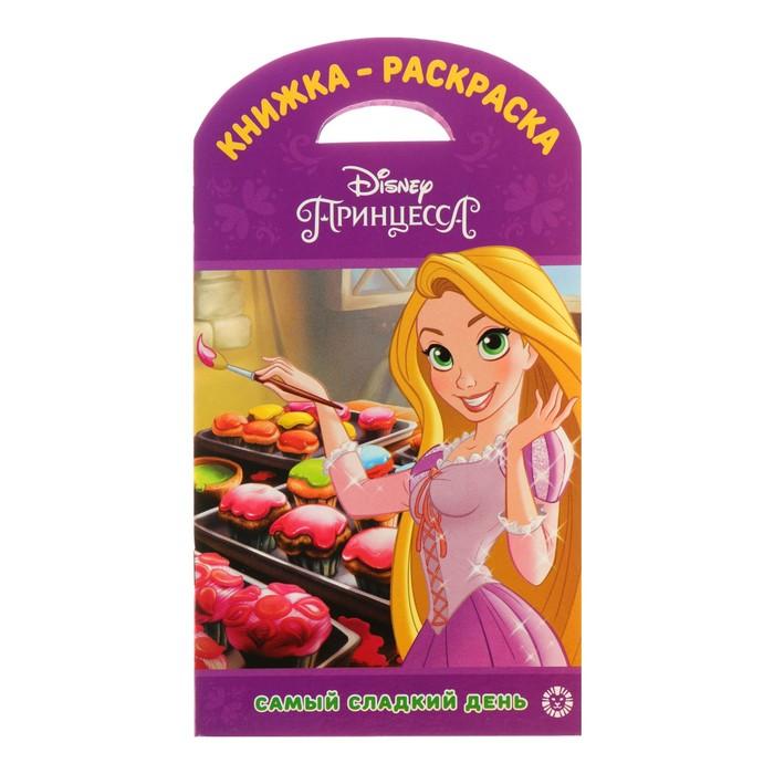 Книжка-раскраска Принцессы Disney. Самый сладкий день