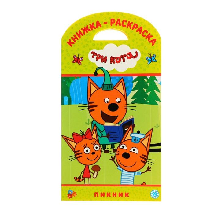 Книжка-раскраска Три Кота. Пикник