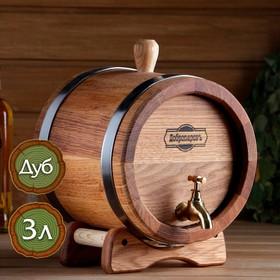 Бочка дубовая на подставке, 3л, нержавеющий обруч, кран из латуни, покрыта льняным маслом Ош
