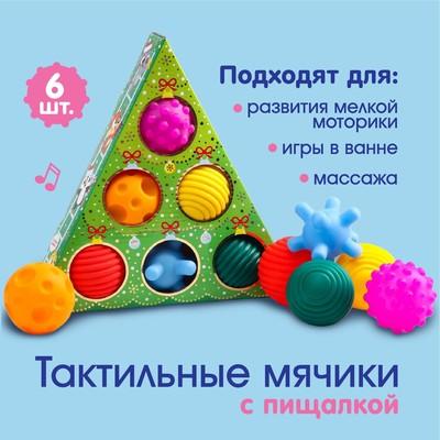 Подарочный набор развивающих массажных мячиков «Ёлочка», 6 шт - Фото 1