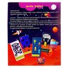 Игра-ходилка «Космическое приключение» - Фото 6