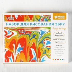 Набор для рисования эбру: краски 6 цв по 6 мл, 10 л бумаги, загуститель 10 г, инструменты, поддон Ош