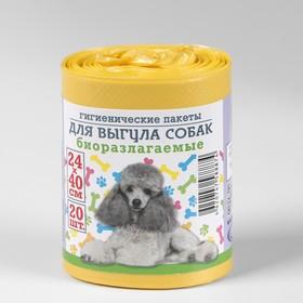 Пакеты гигиенические для выгула собак Avikomp, биоразлагаемые, 24×40 см, 20 шт., рулон, цвет серый