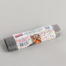 Пакеты гигиенические для выгула собак, биоразлагаемые с завязками, 20×30 см, 15 шт, цвет серый Ош