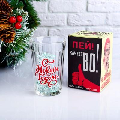 """Стакан гранёный в подарочной упаковке """"С Новым Годом!"""" подарки"""