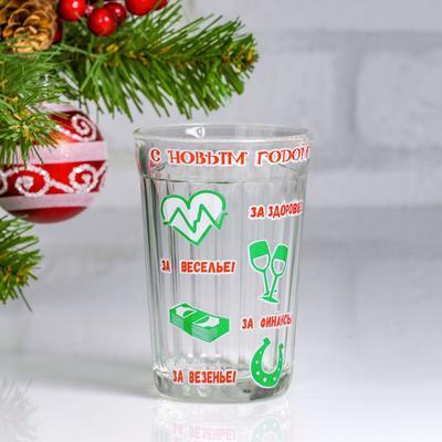 """Стакан гранёный """"С Новым Годом!"""" пожелания"""