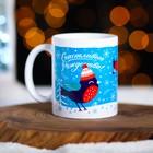 Кружка «Счастливого Рождества», 300 мл - Фото 1